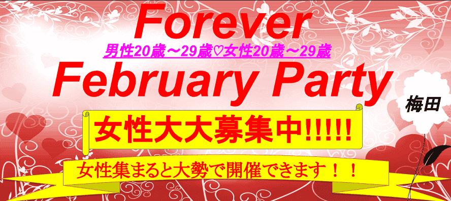 【梅田の恋活パーティー】株式会社PRATIVE主催 2018年2月21日