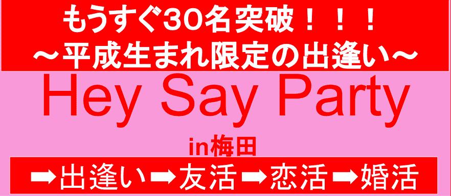 【梅田の恋活パーティー】株式会社PRATIVE主催 2018年2月22日
