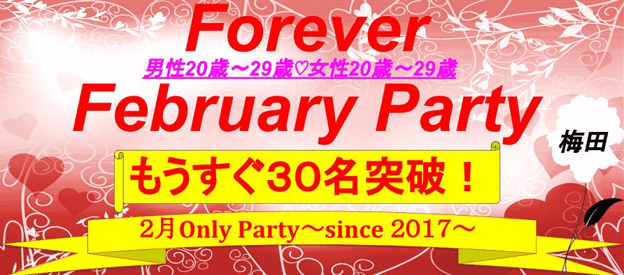【梅田の恋活パーティー】株式会社PRATIVE主催 2018年2月26日