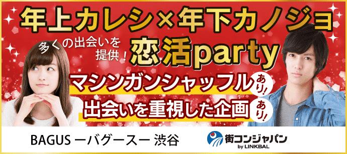 【渋谷の恋活パーティー】街コンジャパン主催 2018年1月28日