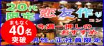 【梅田の恋活パーティー】みんなの街コン主催 2018年2月23日