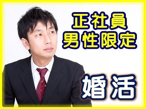 【30-47歳◆男性正社員限定】群馬県高崎市・婚活パーティー56