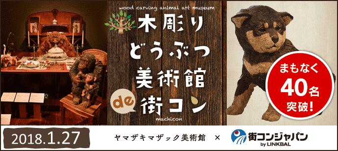 【愛知県栄の趣味コン】街コンジャパン主催 2018年1月27日
