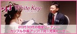【渋谷の婚活パーティー・お見合いパーティー】ホワイトキー主催 2018年1月27日