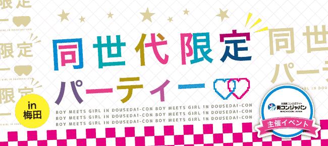 【梅田の恋活パーティー】街コンジャパン主催 2018年2月12日