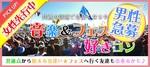 【恵比寿のプチ街コン】e-venz(イベンツ)主催 2018年1月22日