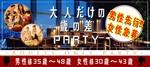 【恵比寿のプチ街コン】e-venz(イベンツ)主催 2018年1月23日