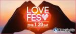 【札幌市内その他の恋活パーティー】街コンジャパン主催 2018年1月20日