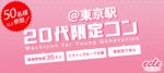 【八重洲の街コン】えくる主催 2018年2月3日