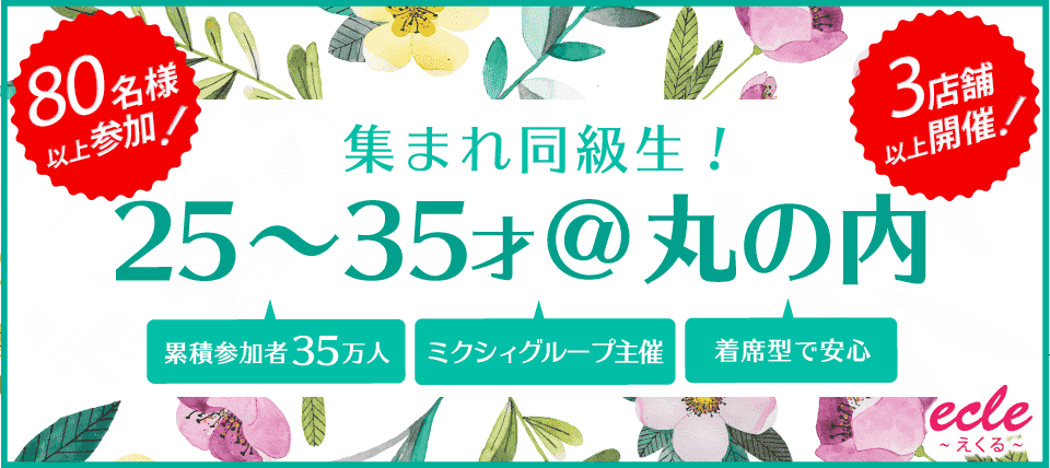 【東京都丸の内の街コン】えくる主催 2018年2月17日