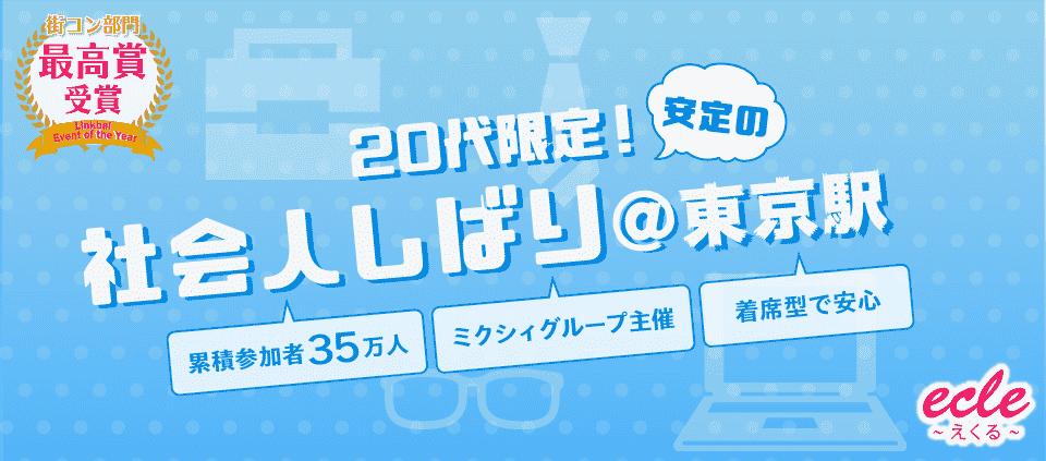 【東京都八重洲の街コン】えくる主催 2018年2月17日