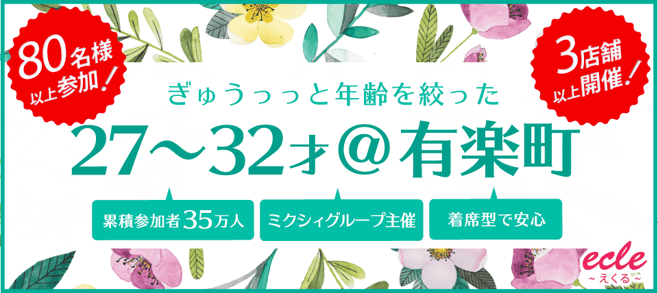 【東京都有楽町の街コン】えくる主催 2018年2月18日