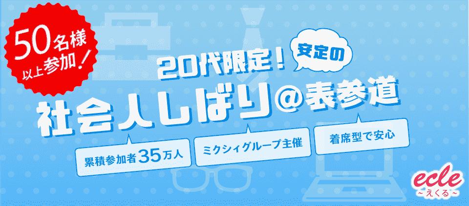 【東京都表参道の街コン】えくる主催 2018年2月18日