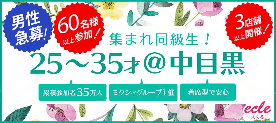 【東京都中目黒の街コン】えくる主催 2018年2月18日