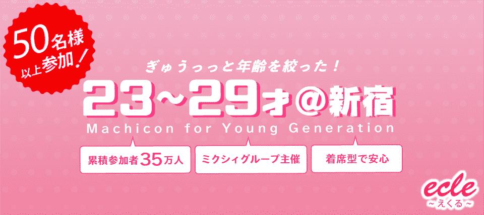 【東京都新宿の街コン】えくる主催 2018年2月18日