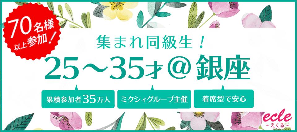 【東京都銀座の街コン】えくる主催 2018年2月24日