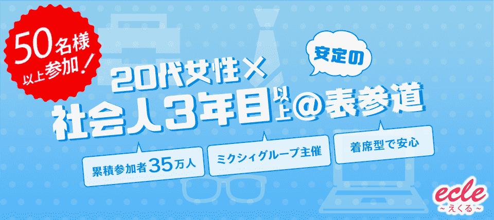 【東京都表参道の街コン】えくる主催 2018年2月24日