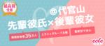 【代官山の街コン】えくる主催 2018年2月24日