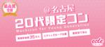 【名駅の街コン】えくる主催 2018年2月18日