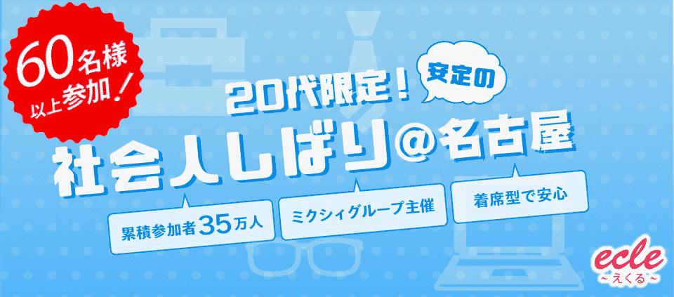 【名駅の街コン】えくる主催 2018年2月25日