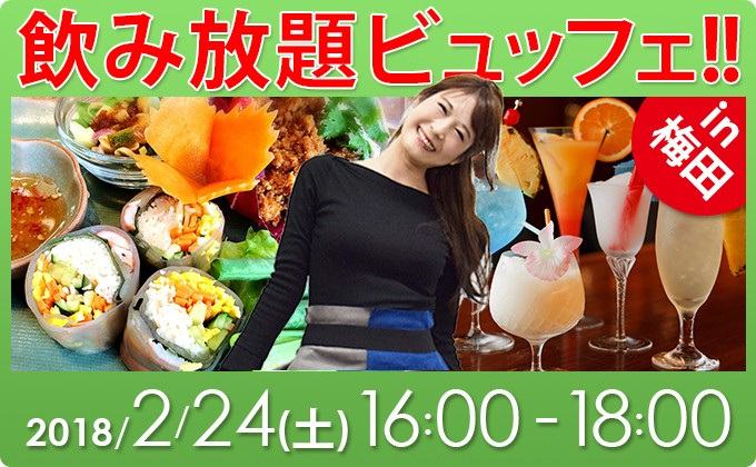【梅田の恋活パーティー】ANDEAVOR株式会社主催 2018年2月24日