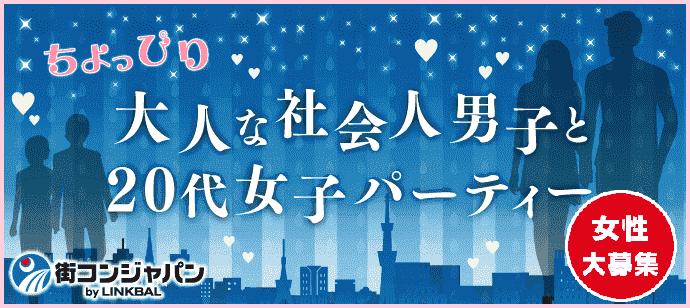 【八丁堀・紙屋町の恋活パーティー】街コンジャパン主催 2018年1月17日