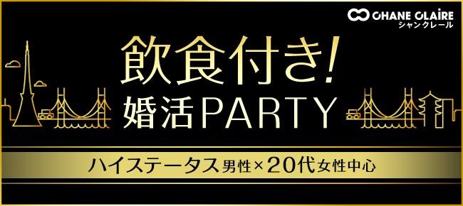 【銀座の婚活パーティー・お見合いパーティー】シャンクレール主催 2018年2月4日