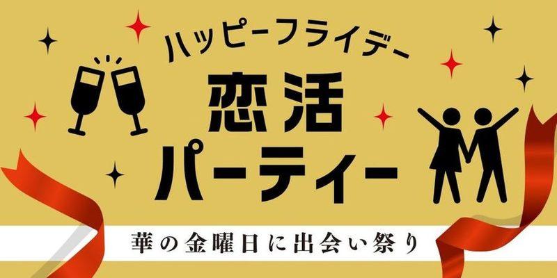 【八丁堀・紙屋町の恋活パーティー】合同会社ツイン主催 2018年2月16日