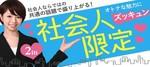 【八丁堀・紙屋町の恋活パーティー】合同会社ツイン主催 2018年2月9日