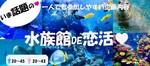 【仙台のプチ街コン】ファーストクラスパーティー主催 2018年1月21日