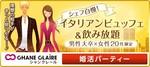 【新宿の婚活パーティー・お見合いパーティー】シャンクレール主催 2018年1月22日