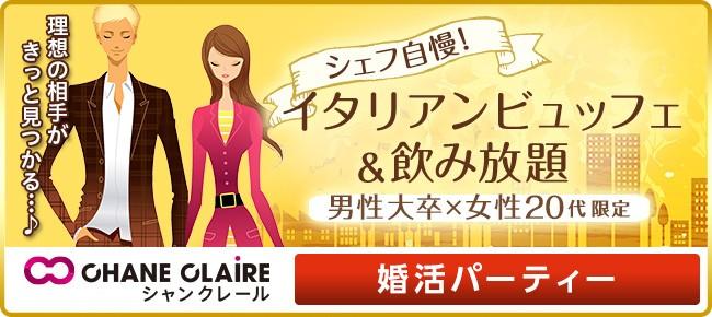 【新宿の婚活パーティー・お見合いパーティー】シャンクレール主催 2018年1月29日