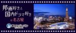 【名駅のプチ街コン】街コンジャパン主催 2018年1月21日