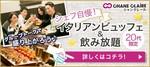 【新宿の婚活パーティー・お見合いパーティー】シャンクレール主催 2018年1月19日