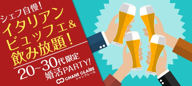 【新宿の婚活パーティー・お見合いパーティー】シャンクレール主催 2018年1月14日