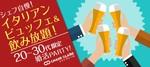【有楽町の婚活パーティー・お見合いパーティー】シャンクレール主催 2018年1月31日
