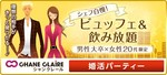 【新宿の婚活パーティー・お見合いパーティー】シャンクレール主催 2018年2月26日