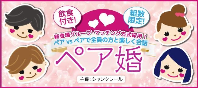 【東京都新宿の婚活パーティー・お見合いパーティー】シャンクレール主催 2018年2月14日