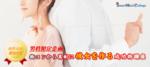 【渋谷の自分磨き】SmartMen'sCollege主催 2018年1月21日