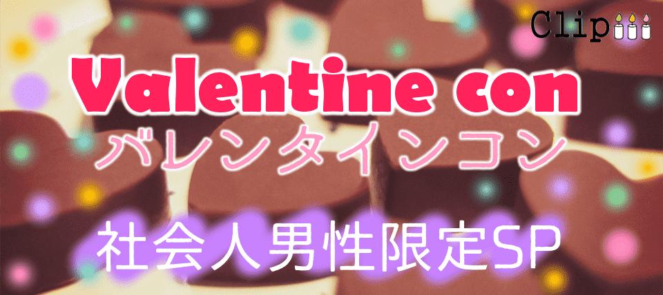 【徳島のプチ街コン】株式会社Vステーション主催 2018年2月3日