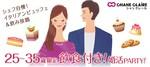 【池袋の婚活パーティー・お見合いパーティー】シャンクレール主催 2018年1月25日