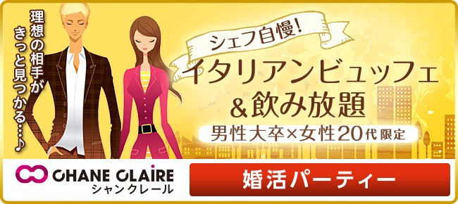 【横浜駅周辺の婚活パーティー・お見合いパーティー】シャンクレール主催 2018年1月25日
