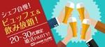 【有楽町の婚活パーティー・お見合いパーティー】シャンクレール主催 2018年2月21日