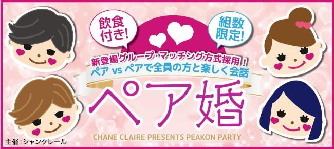 【梅田の婚活パーティー・お見合いパーティー】シャンクレール主催 2018年3月2日
