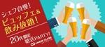 【池袋の婚活パーティー・お見合いパーティー】シャンクレール主催 2018年2月28日