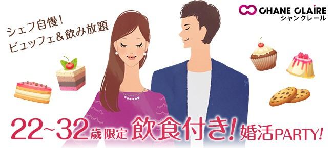 【横浜駅周辺の婚活パーティー・お見合いパーティー】シャンクレール主催 2018年2月20日