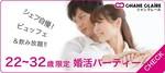 【横浜駅周辺の婚活パーティー・お見合いパーティー】シャンクレール主催 2018年2月25日