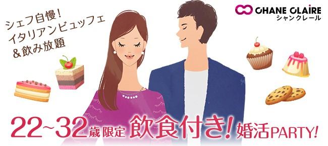 【札幌市内その他の婚活パーティー・お見合いパーティー】シャンクレール主催 2018年1月27日