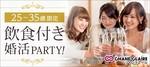 【千葉の婚活パーティー・お見合いパーティー】シャンクレール主催 2018年2月22日