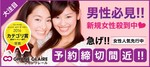 【栄の婚活パーティー・お見合いパーティー】シャンクレール主催 2018年1月20日